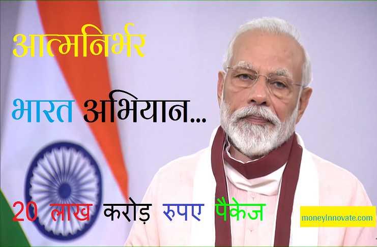 Aatm Nirbhar Bharat Abhiyan