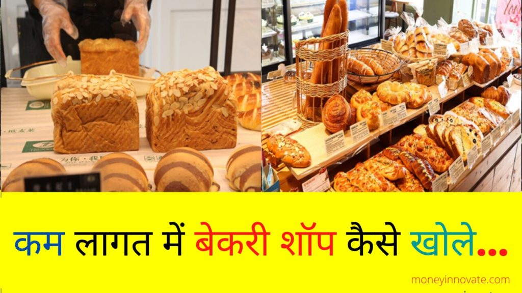 Bakery Shop Kaise Khole