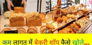 Bakery Shop Kaise Khole