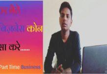 Ghar-Baithe-Business-Konsa-Kare