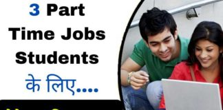 Part Time Jobs for Students in Hindi