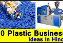 Plastic Business Ideas in Hindi