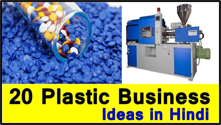 Plastic Business Ideas in Hindi