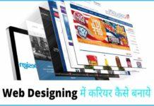 Web Designing me career kaise banaye