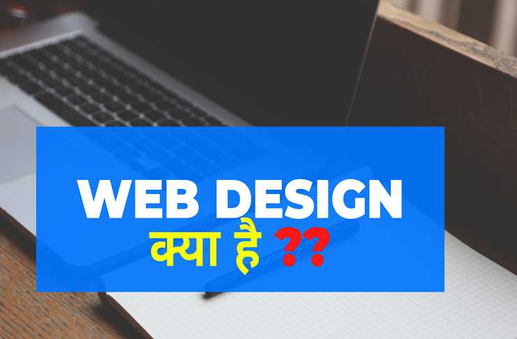web designing kya hai