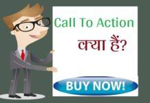 Call To Action Kya Hai