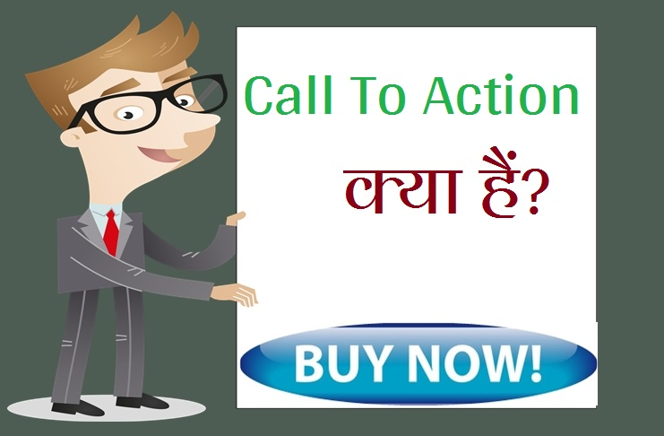 Call To Action Kya Hai