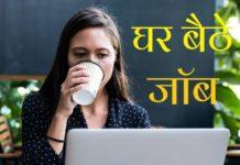 Ghar Baithe Kaam For Ladies in hindi