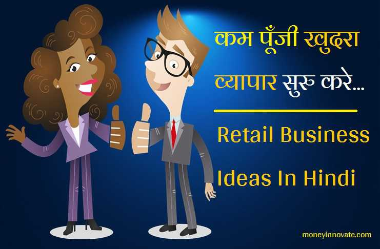 Retail Business Ideas In Hindi