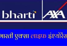 bharti axa life insurance in hindi