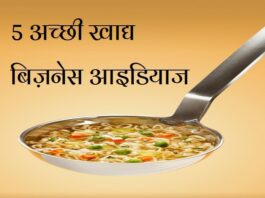 5 Best Food Business Ideas in Hindi