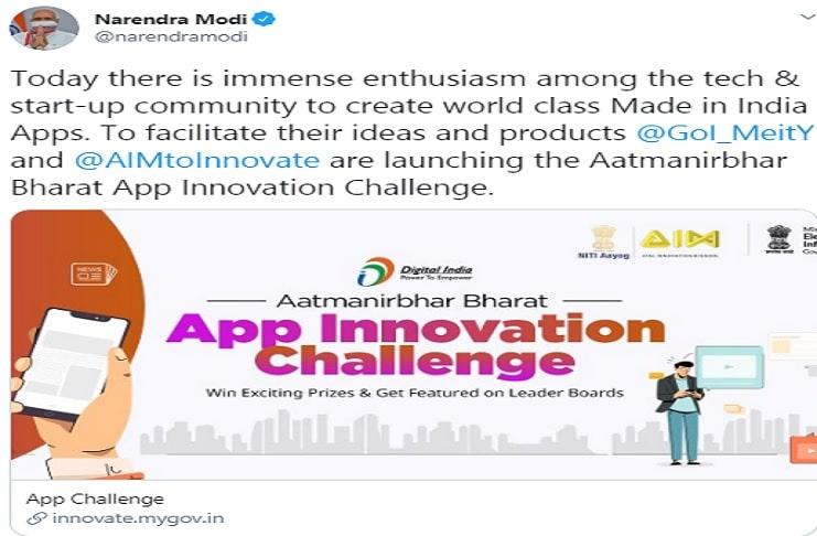 Aatma Nirbhar Bharat App Innovation Challenge in hindi
