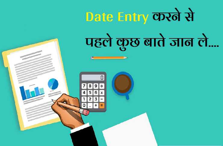 data entry job Kya Hai