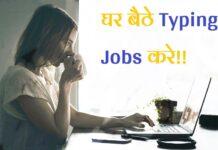 Ghar Baithe Typing Jobs