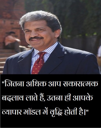 Anand Mahindra quotes