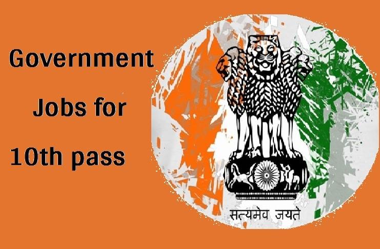 10th pass ke liye govt jobs