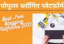 Best Free Blogging Platforms 2021