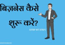 Business Kaise Kare in Hindi