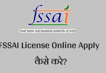 FSSAI License Online Apply कैसे करे