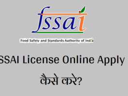 FSSAI License Online Apply कैसे करे