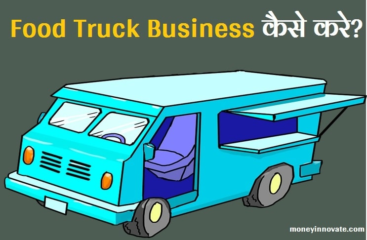 food truck business plan in hindi