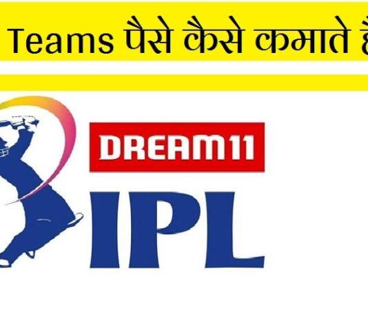 IPL Business Model