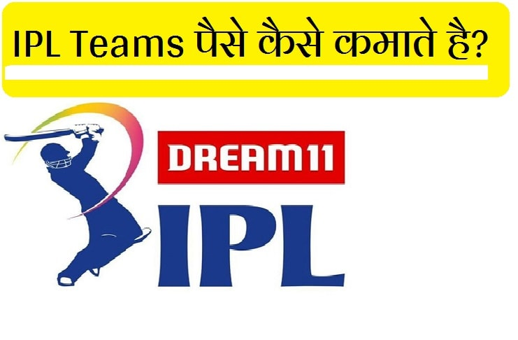 IPL Business Model