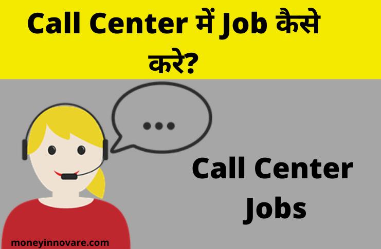 Call Centre Kya Hai aur Call Center Jobs kaise kare