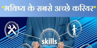 Top 5 Career Skills 2021 in hindi