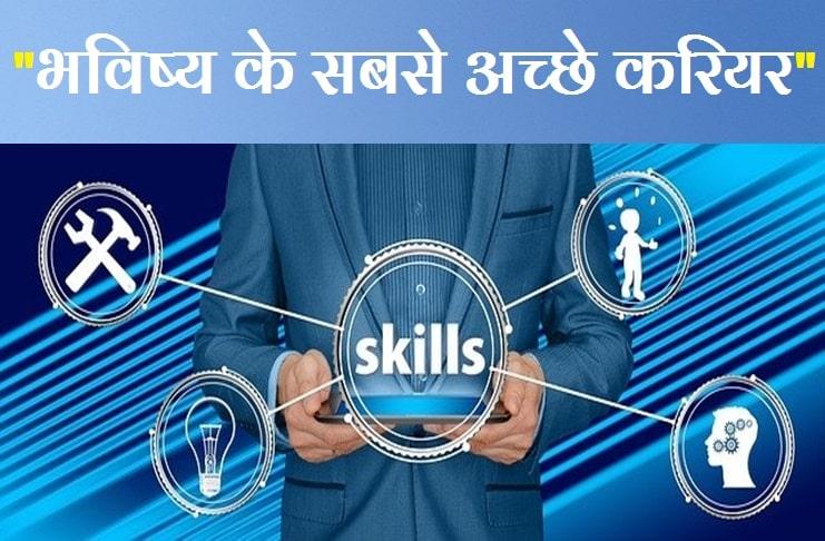 Top 5 Career Skills 2021 in hindi