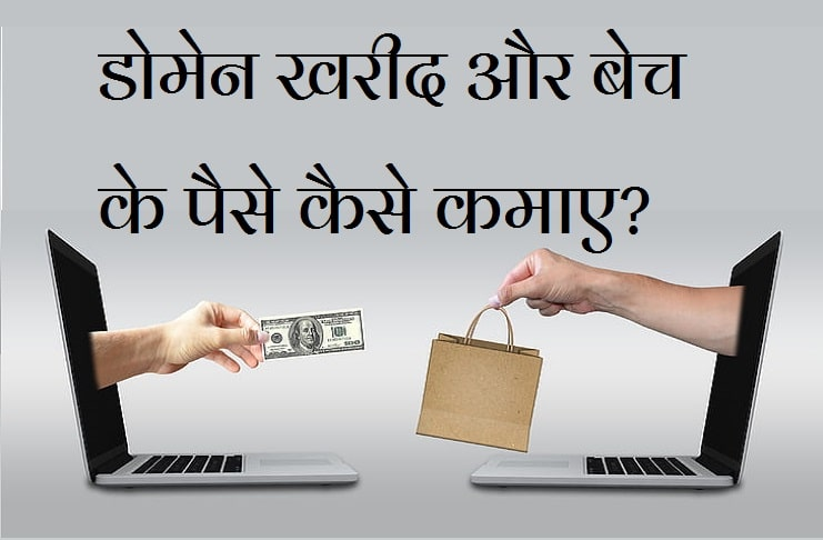 Earn Money Buying and Selling Domain
