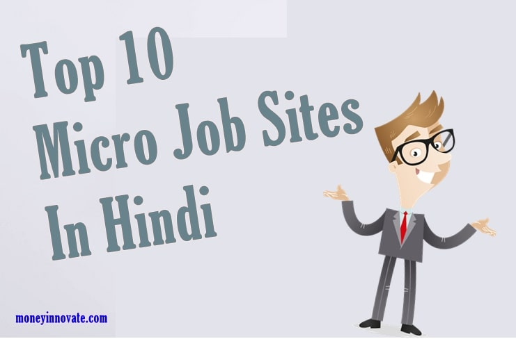 Micro Job Sites In Hindi