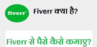 fiverr se paise kaise kamaye in hindi