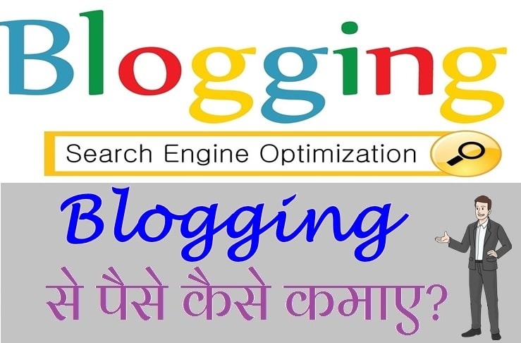 make money with blogging in hindi