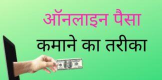 ऑनलाइन पैसा कमाने की वेबसाइट