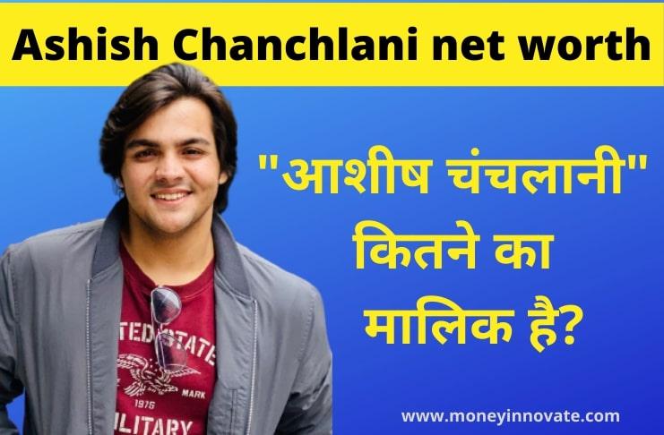 Ashish Chanchlani net worth