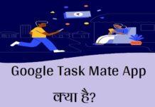 Google Task Mate App