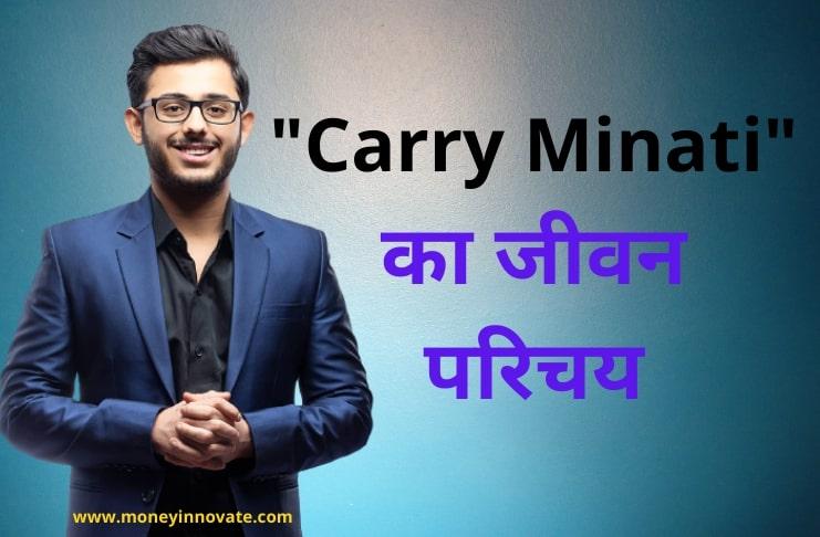 ajey nagar biography in hindi