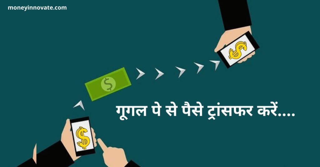 Google Pay Se Paise Kaise Transfer Kare