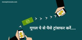 Google Pay Se Paise Kaise Transfer Kare