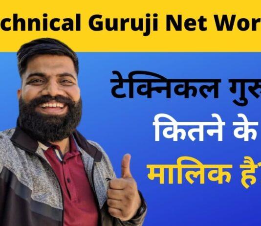 technical guruji net worth 2020