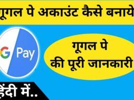 google pay account kaise banaye