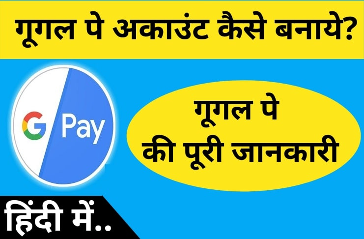google pay account kaise banaye