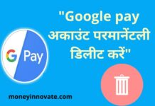 google pay se account kaise delete kare