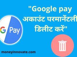google pay se account kaise delete kare