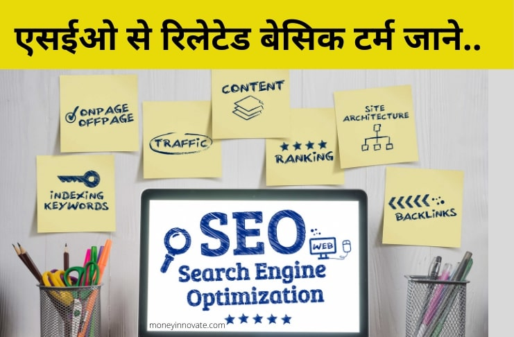 Basic SEO Meaning In Hindi