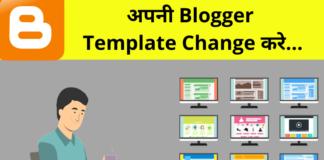 Blogger Blog Ki Template Change or Upload Kaise Kare
