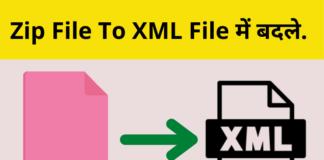 Blogger Template Ko Zip File SE XML File Me Kaise Badle