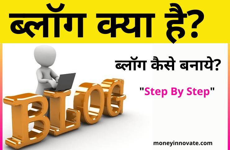 Blogging Kya Hota Hai aur blog kaise banaye Step By Step
