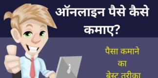 Online Paise Kamane Ka Tarika